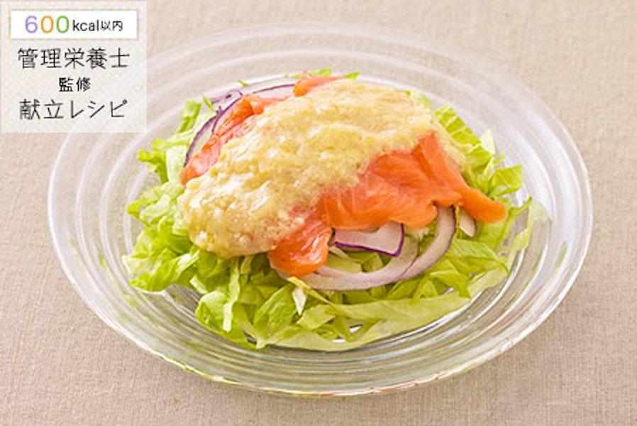 糀みそドレッシングのサーモンサラダ