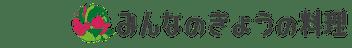 NHK「みんなのきょうの料理」