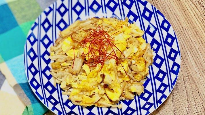 エノキと卵でかんたん中華炒め